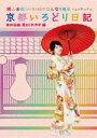 送料無料 横山由依(AKB48)がはんなり巡る 京都いろどり日記 第5巻「京の伝統見とくれやす」編 DVD
