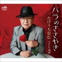 たけうち信広 / バラのささやき/ひとり流浪 [CD]