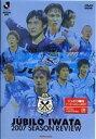 ジュビロ磐田 シーズンレビュー2007 [DVD]