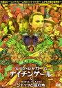 [送料無料] ミック・ジャガーのナイチンゲール C/W エリオット・グールドのジャックと豆の木 [DVD]
