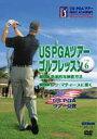 US PGA TOUR GOLF ツアーゴルフレッスン VOL.6 [DVD]