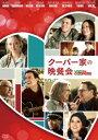 送料無料 クーパー家の晩餐会 DVD