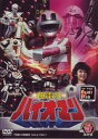 超電子 バイオマン Vol.5 [DVD]