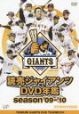 送料無料 読売ジャイアンツ DVD年鑑 season '09-'10 DVD