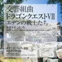 すぎやまこういち(cond) / 交響組曲 ドラゴンクエストVII エデンの戦士たち [CD]