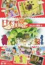 ふるさと再生 日本の昔ばなし ぶんぶく茶釜[上映権付きライブラリー用] [DVD]