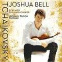Classic - ジョシュア・ベル(vn) / チャイコフスキー: ヴァイオリン協奏曲/瞑想曲/ロシアの踊り [CD]