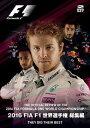 2016 FIA F1 世界選手権 総集編 DVD版 DVD