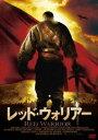 [送料無料] レッド・ウォリアー [DVD]