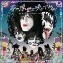 ももいろクローバーZ vs KISS / 夢の浮世に咲いてみな【KISS盤】 CD