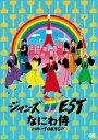 [送料無料] ジャニーズWEST/なにわ侍 ハローTOKYO!! [DVD]