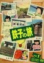 鉄子の旅 VOL.1 通常版 [DVD]