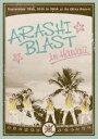 送料無料 嵐/ARASHI BLAST in Hawaii 【通常盤】 DVD