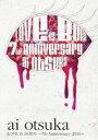 ショッピングアニバーサリー2010 [送料無料] 大塚愛/LOVE IS BORN〜7th Anniversary 2010〜 [DVD]
