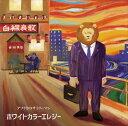 ライオン(CV:大塚明夫) / TVアニメ「アフリカのサラリ...