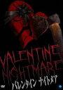 [送料無料] VALENTINE NIGHTMARE バレン...