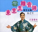 三波春夫 / 東京五輪音頭/東京五輪おどり CD