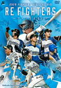 2020 FIGHTERS OFFICIAL RE FIGHTERS ~ファンとともに~ [DVD]