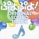 (ゲーム ミュージック) ぷよぷよ!オリジナルサウンドトラック CD