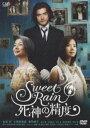 [送料無料] Sweet Rain 死神の精度 スタンダード・エディション [DVD]