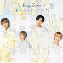 Sexy Zone / 夏のハイドレンジア(初回限定盤A/CD+DVD) CD