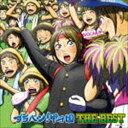 ブラバン!甲子園 THE BEST [CD]