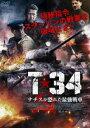[┴ў╬┴╠╡╬┴] T-34 е╩е┴е╣дм╢▓дьд┐║╟╢п└я╝╓ [DVD]