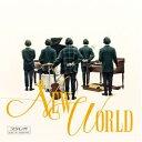大橋トリオ / NEW WORLD(CD+スマプラ) [CD]