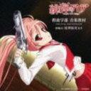 尾澤拓実(音楽) / TVアニメーション 緋弾のアリア オリジナルサウンドトラック [CD]