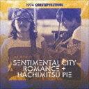 センチメンタル シティ ロマンス+はちみつぱい / 1974 One Step Festival CD