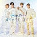 Sexy Zone / 夏のハイドレンジア(通常盤) CD