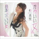杉真里 / かわいい女/日本一のいい女 [CD]