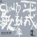 横浜銀蝿 / 平成自動車SHOW歌 CD