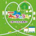 BEST SELECT LIBRARY 決定版::NHKみんなのうた ベスト<思い出の名曲集> [CD]