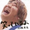 石塚英彦 / 笑っているよ(CD+DVD) [CD]