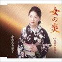 かわたり京子 / 女の炎/可愛いあなた [CD]