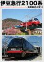鉄道車両形式集10 伊豆急行2100系 DVD