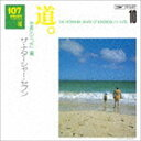 Other - ザ・ナターシャー・セブン / 107 SONG BOOK Vol.10 道。 世界のうた編 [CD]