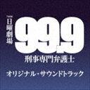 (オリジナル・サウンドトラック) TBS系 日曜劇場「99.9 -刑事専門弁護士-」オリジナル・サウンドトラック [CD]