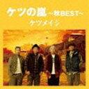 ケツメイシ / ケツの嵐〜秋BEST〜 [CD]