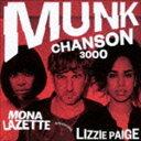 歐洲電子音樂 - ムンク / シャンソン3000 [CD]
