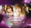 GARNET CROW / 百年の孤独(初回限定盤/CD+DVD) [CD]