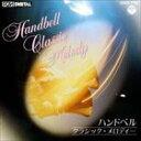 和泉短期大学ハンドベル・クワイア / ハンドベル・クラシック・メロディー(オンデマンドCD) [CD]