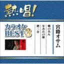 詳しい納期他、ご注文時はお支払・送料・返品のページをご確認ください発売日2017/3/15宮路オサム / 熱唱!カラオケBEST3 宮路オサムNESSHO! KARAOKE BEST 3 OSAMU MIYAJI ジャンル 邦楽歌謡曲/演歌 関連キーワード 宮路オサム全国のスナック、カラオケ喫茶、カラオケボックス、カラオケ教室からご家庭まで、幅広いカラオケファンに支持され唄われている宮路オサムの名曲を収録。アーティスト本人歌唱曲、オリジナルカラオケに加えて、キーを変えたカラオケも収録。宮路オサムの名曲が熱唱できるお役立ちCDが登場! (C)RS収録曲目11.縄のれん(4:28)2.なみだの操(3:54)3.酒二合(4:45)4.縄のれん (オリジナル・カラオケ)(4:28)5.なみだの操 (オリジナル・カラオケ)(3:54)6.酒二合 (オリジナル・カラオケ)(4:45)7.縄のれん (半音下げカラオケ)(4:28)8.なみだの操 (半音下げカラオケ)(3:54)9.酒二合 (半音下げカラオケ)(4:42) 種別 CD JAN 4988031209615 収録時間 39分23秒 組枚数 1 製作年 2017 販売元 ユニバーサル ミュージック登録日2017/01/12