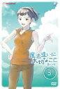 [送料無料] 魔法遣いに大切なこと 夏のソラ 3 [DVD]
