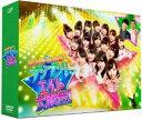 AKB48 チーム8のブンブン!エイト大放送 DVD-BOX 初回