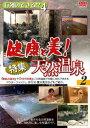 行列のできる!?4 健康と美!特集天然温泉(2) 健康ガイドDVD [DVD]