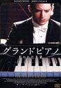 [送料無料] グランドピアノ 〜狙われた黒鍵〜 [DVD]