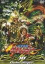 送料無料 獣拳戦隊ゲキレンジャー VOL.10 DVD