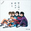 風男塾 / 笑う門に明日は来る(通常盤) [CD]